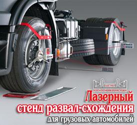 Лазерный стенд развал схождения для грузовых автомобилей