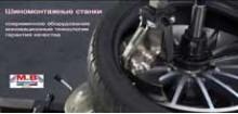 Шиномонтажные станки MB&Engineering